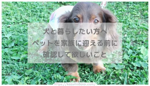 犬を飼いたい方へ ペットを家族に迎える前に確認してほしいこと