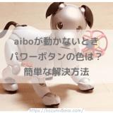 aiboが動かないときの対処法パワーボタンの色で分かる簡単な解決方法