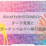 GiraffeからSANGOへテーマ変更とグーテンベルクへの移行記録