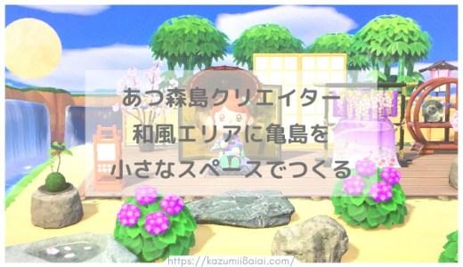 あつ森島クリエイターで和風エリアに亀島を♪小さなスペースでつくる
