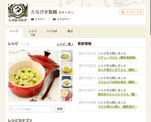 田靡製麺様 離乳食レシピ