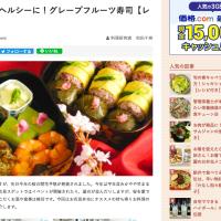 日本食糧新聞社 「たべぷろ」https://tabepro.jp/25680