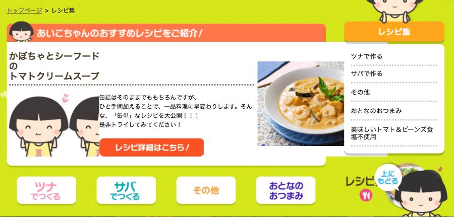 伊藤食品 トマトスープ 食塩不使用 レシピ