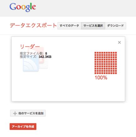 Googleリーダー終了までに対策 いつやるのか?いまでしょ〜!