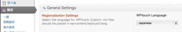 ワードプレスサイトをスマホ対応にするWPtouchの設定画面を超簡単に日本語化