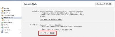 運営しているFacebookページに管理人を表示/非表示に設定する方法
