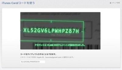 パソコンの内蔵カメラでiTuneCard/コード撮影して簡単に登録する方法