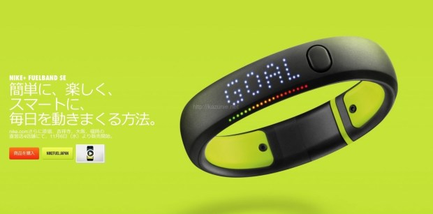 Nike Japan ライフログリストバンド NikeFuelband SEが本日11/6からnike.com及び直営4店舗(原宿/吉祥寺/大阪/福岡)で販売開始