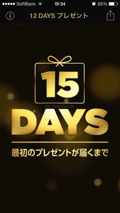 アップルからの毎年恒例プレゼント iTunes 12 DAYSカウントダウン