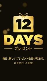 アップルからプレゼントが届くアプリ「 iTunes 12 DAYS」(2013〜2014年版)まとめ