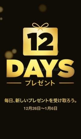 アップルからのプレゼント iTunes 12 DAYS 第11弾! #apple
