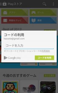 screenshotshare_20131209_233823