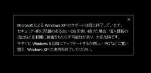 XP警告プラグイン