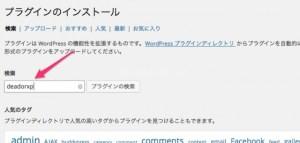 プラグインのインストール_‹_Kazunie_Style_—_WordPress