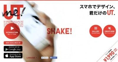 スマホでオリジナルTシャツがデザインできるユニクロ「UTme!」アプリが面白い