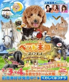 ペット王国2014京セラドーム大阪が開催されました