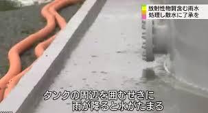 汚染雨水3・4トンが堰外流出 福島第1の仮設タンクほか今日の #スクラップ #2014 #6/6