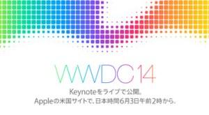 WWDC 2014の基調講演 OS X 10.10 Yosemite,iOS8,Helth,FamilyShare,Albums,SDKなどなど
