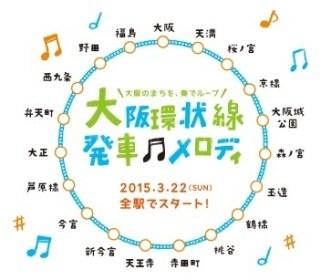 大阪環状線プロジェクト全駅で発車メロディを3月22日15時から導入