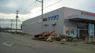 ヤマザワ七ヶ浜、七十七銀行の被害は少なそうだが、ヤマザワ被害 は大きい。