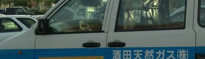酒田天然ガス、支援に感謝。東松島市のマックスバリュにて。あり がとう。