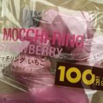 ローソンのドーナツ100円 #blog http://t.co/ybPZvWX0o9