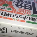 備蓄として、伊藤園1日分の野菜缶ジュースを買ってきた。3年保存可能。カワチのセールで840円ぐらい http://t.co/AJmfTF5cGH