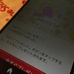 ドコモオンラインショップのあれで2等5000円当たりました http://t.co/Mf0CkGXIhN