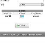 L-01Gで速度測定してたら、一時間で2GB通信してた。 http://t.co/VoKzlYu4ER
