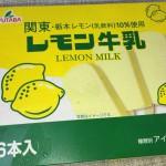 サンクス、数量限定で発売されたのは、これじゃない1本入りのレモン牛乳アイス http://t.co/o64uEzy3Xp