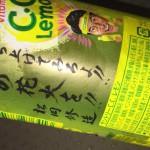 冷えてないCCレモン http://t.co/fNcctQIJ19