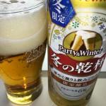 アサヒ 冬の乾杯 http://t.co/ViqMHDr7Xq