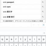 ATOK for iOS、iOS9.2で復活かな https://t.co/xz1hY5f5Md
