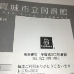 多賀城市立図書館の図書館利用Tポイントカード登録レシート https://t.co/zP3byGFRqC