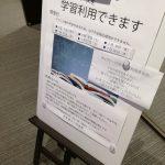 多賀城市立図書館の学生対策。最大24名。もう少しテーブル増やせそう https://t.co/VxfaccxwqB