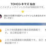 44週連続 #TOHOシネマズ仙台 あと8週 https://t.co/SIRkTcdYiD