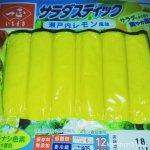 #サラダスティック #瀬戸内レモン味 #一正 味わいよりレモンの香りかな