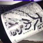 #大内宿 #純米酒