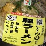 #豚ラーメン #セブンイレブン #中華蕎麦とみ田監修