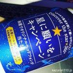 #星に願いを #黒ラベル #サッポロ生ビール