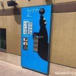 #宮島水族館 #iPhone7Plus