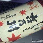 #吉乃川 #ひやおろし #特別純米酒