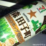 #セブンプレミアム #青森田子町 #田沼さんのホップ畑から #サッポロビール