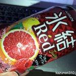 #氷結 #Red #リオレッドグレープフルーツ #ラズベリー