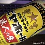 #サッポロビール #銀座ライオン