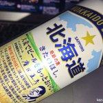 #きたのほし #奇跡の麦 #北海道 #サッポロビール