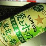 #麦とホップ #東北の香り #東北産ホップ使用 #サッポロビール