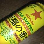 #ファミマ #サッポロ #ビアサプライズ #至福の香り ファミマ限定。500mlでも300円以下ながら、しっかり苦味も味わえおいしい。