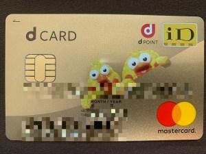 d カード ゴールド 公共 料金