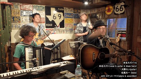 本名カズト(vo&g&harp) 大野カン(g) ロケット・マツ(key&accordion) 位高太一(b)